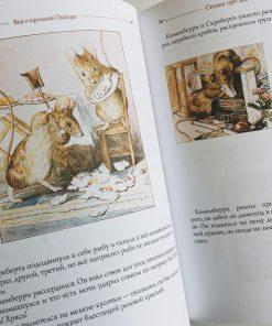 Всё о кролике Питере