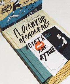 П.Осликов продолжает хотеть как лучше