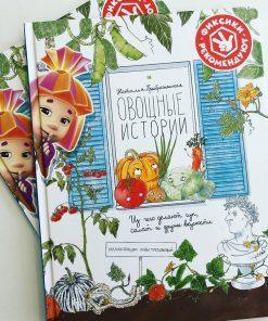 Фиксики. Овощные истории