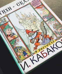 Стихи и сказки. И. Кабакова