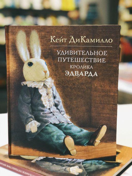Удивительное приключение кролика Эдварда