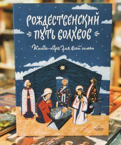 Рождественский путь волхвов