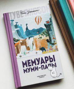 Мемуары Муми-папа