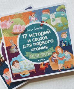 учимся читать и писать Vilki Books