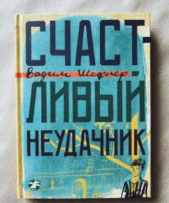 Вадим Шефнер: Счастливый неудачник