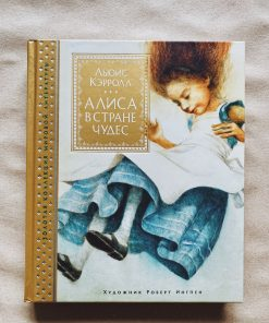 Алиса в Стране чудес (ил. Р. Ингпена)