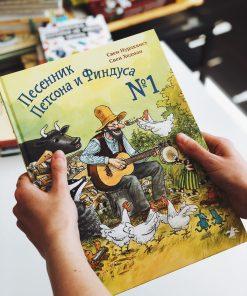 Песенник Петсона и Финдуса №1