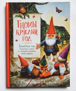 Гномы круглый год. Волшебный мир в рассказах, стихах и с полезными рецептами лесной медицины