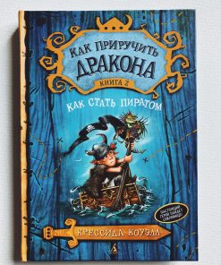 Крессида Коуэлл: Как приручить дракона. Книга 2. Как стать пиратом