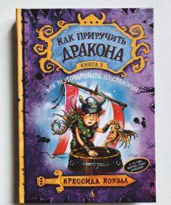 Крессида Коуэлл: Как приручить дракона. Книга 3. Как разговаривать по-драконьи