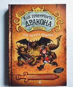 Как приручить дракона. Книга 6. Как одолеть дракона