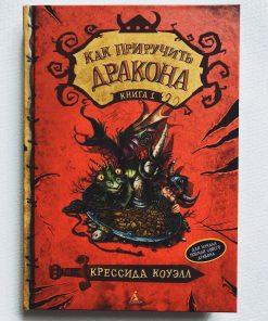 Крессида Коуэлл: Как приручить дракона. Книга 1