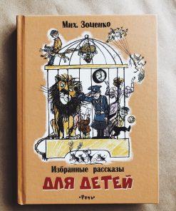 Рассказы. М.Зощенко