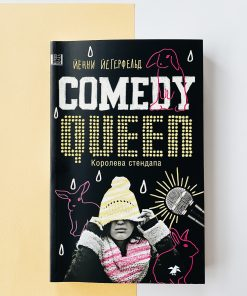 Comedy Queen. Королева стендапа
