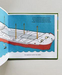 Лодки. книжки-картинки