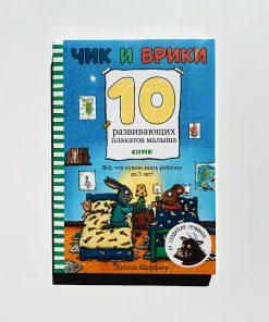 Чик и Брики. 10 развивающих плакатов малыша