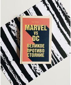 Marvel vs DC.