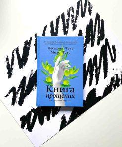 Книга прощения