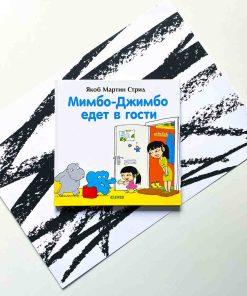 Мимбо-Джимбо едет в гости