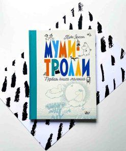 Муми-тролли. Первая книга малыша