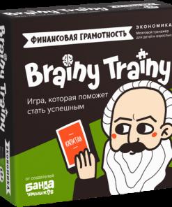 Brainy Trainy. Финансовая грамотность