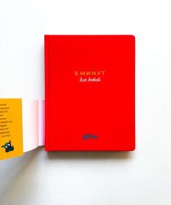 6 минут для детей. Первый мотивационный ежедневник ребенка (красный)
